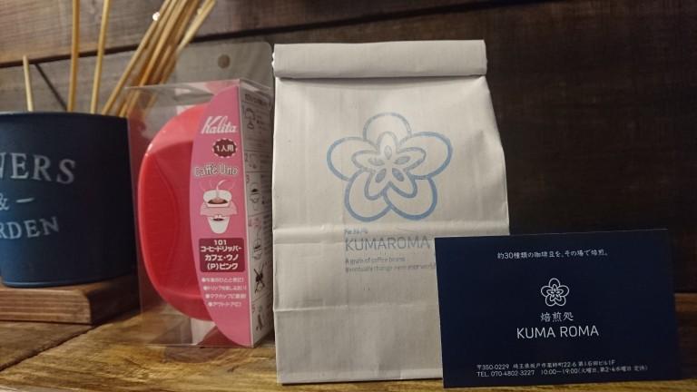 喫茶も🎵お豆購入も🎵週明けから朝もやります😆