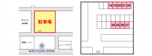 KUMAROMA_ parking