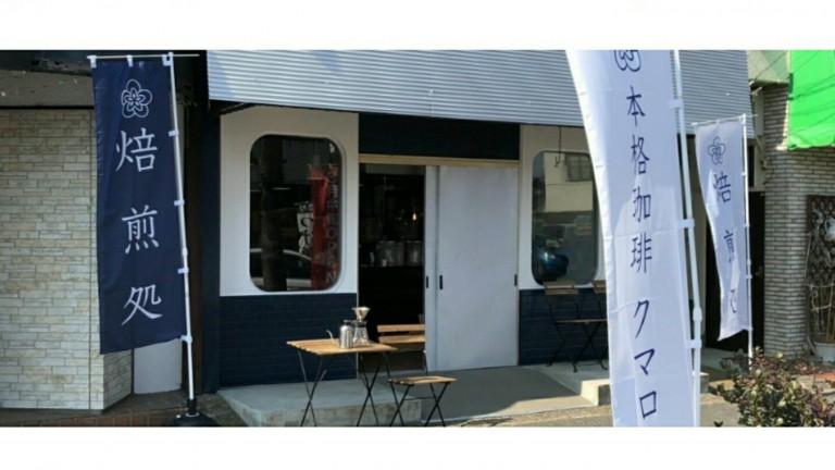『カフェヨガ』『ヨガカフェ』数あれど、本格珈琲で右に出るものはないと自負してます!! yoga salon ひよこ✖ 焙煎処KUMAROMAで、ケーキ食べても太らない体を手に入れよう🐻🐤