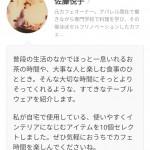 【元カフェオーナーの姉】が書いた記事が掲載されました❤