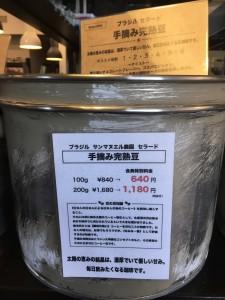 4月末まで!!超希少な限定豆がお祭り価格で登場!!すべてのコーヒー豆がキャンペーン対象!!