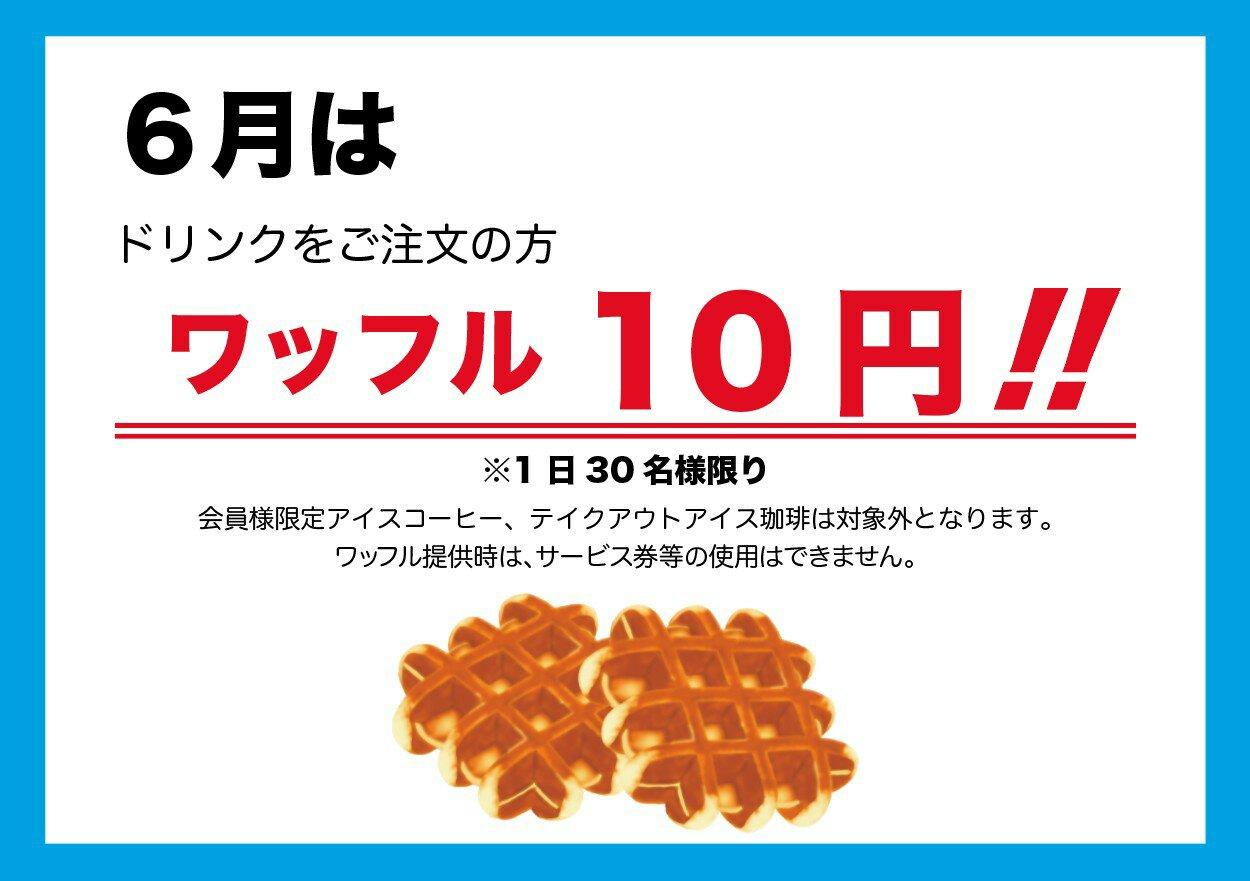 6月は【ワッフル10円】☕🎶   色んな豆でワッフルを楽しんでみてください❤