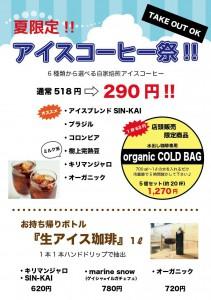 🆕プチギフトにおすすめな🎁水だしコーヒー【organic COLD BAG】¥1270