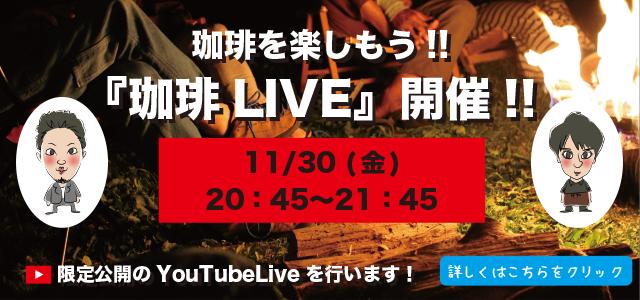 『KUMAROMA、LIVEやるってよ!』11月30日(金)20:45〜、 YouTubeを見ましょう!!珈琲好きが集まる場所をご提供いたします♪