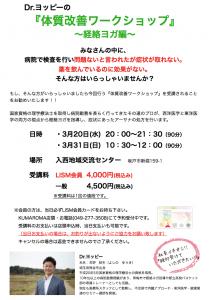 KUMAROMA×YOGAsalonひよこ 初コラボ企画【始動】