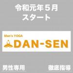 """【お待たせしました!!】Men's YOGA """"DAN-SEN"""" 受付スタートしています!!"""