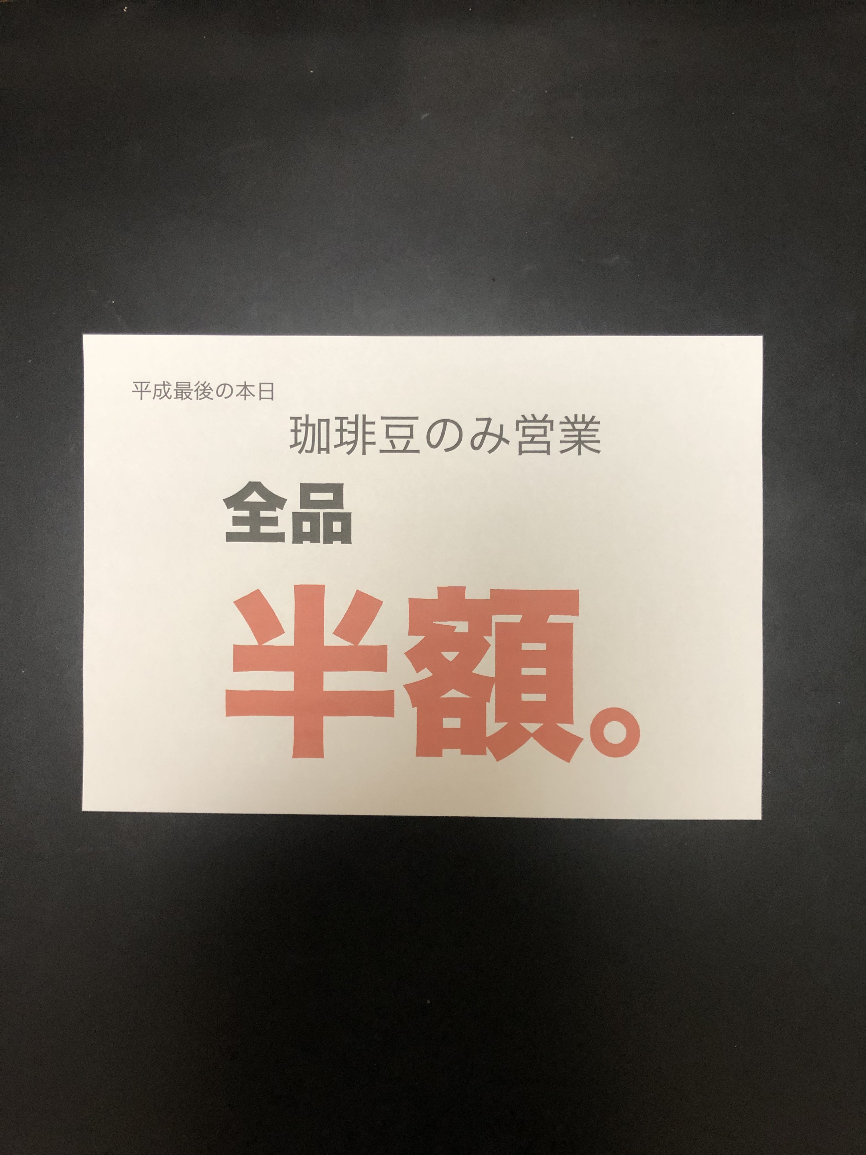 GWは坂戸が熱い⁉️4月30日(火)は定休日ですが、あさ10時からシークレットセール開催いたします!!