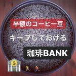 """半額のうちに〈生豆〉をまとめ買いできる""""珈琲BANK""""裏ワザレベルでお得です❗️👅"""