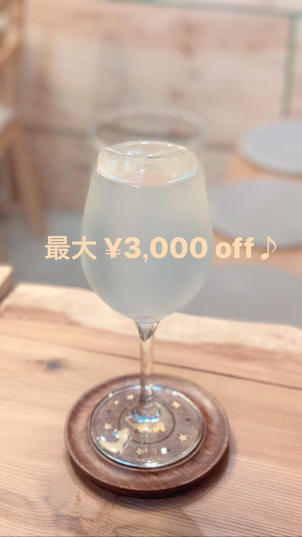 LINE@の抽選にご当選した方へ⭐️ 最大¥3,000offになるこの機会をお見逃しなくっ!