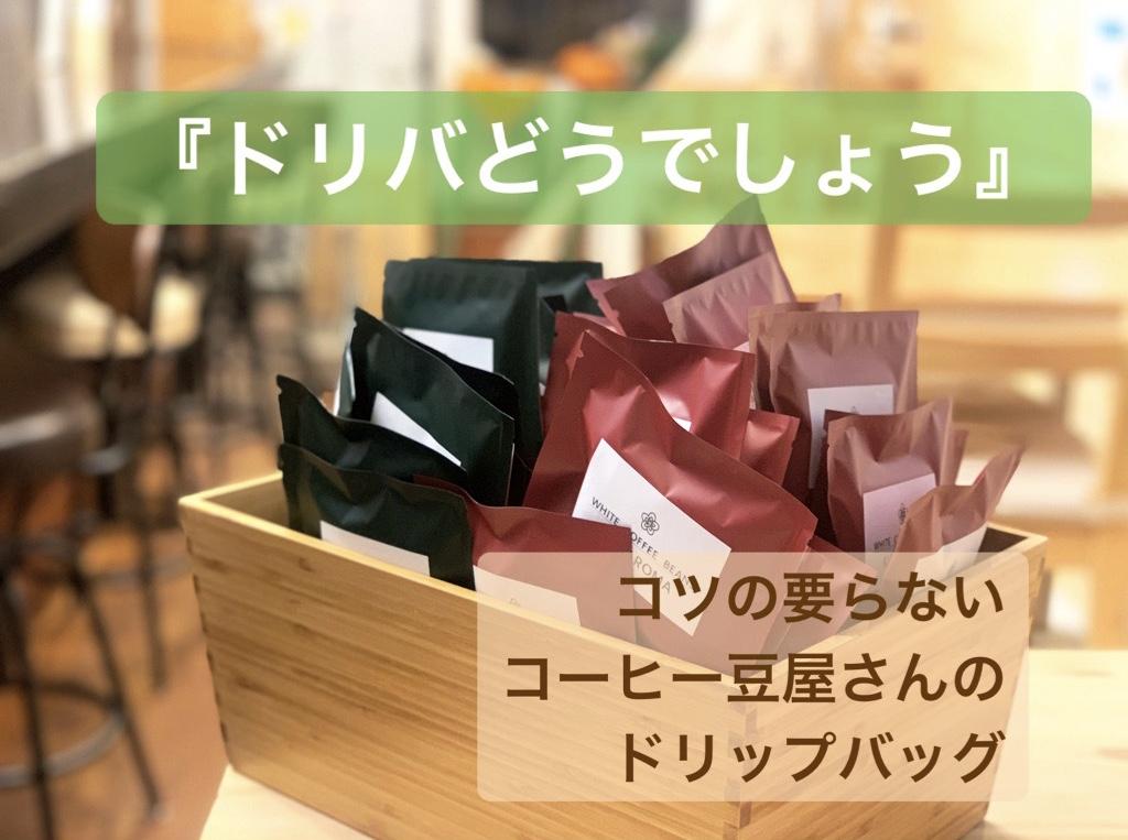 コツのいらない専門店のドリップバッグ10♪税込¥1,500なので職場用やプレゼントにも🎁