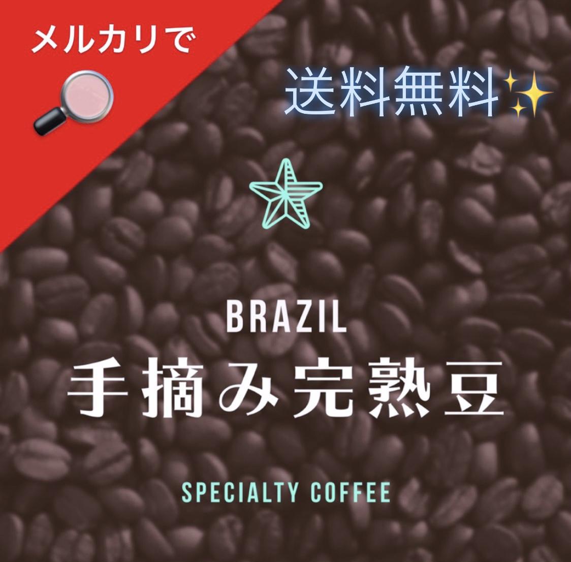 【🔎メルカリ】当店が本当にオススメしたいお得なコーヒー豆がリリース開始いたしました❗️❗️