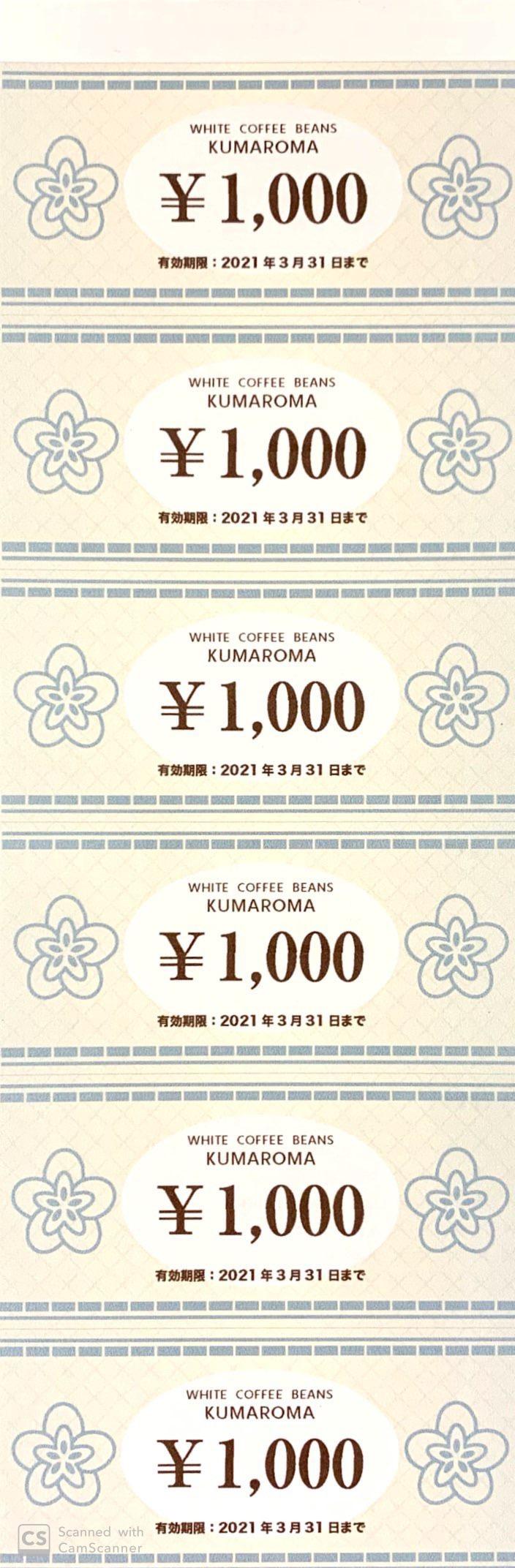 【御礼】ドリンク回数券残り1枚!!新しくKUMAROMA最強商品券がリリースしました♪